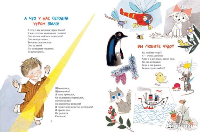 Иллюстрация 1 из 34 для И громко, и на ушко - Екатерина Карганова | Лабиринт - книги. Источник: Лабиринт