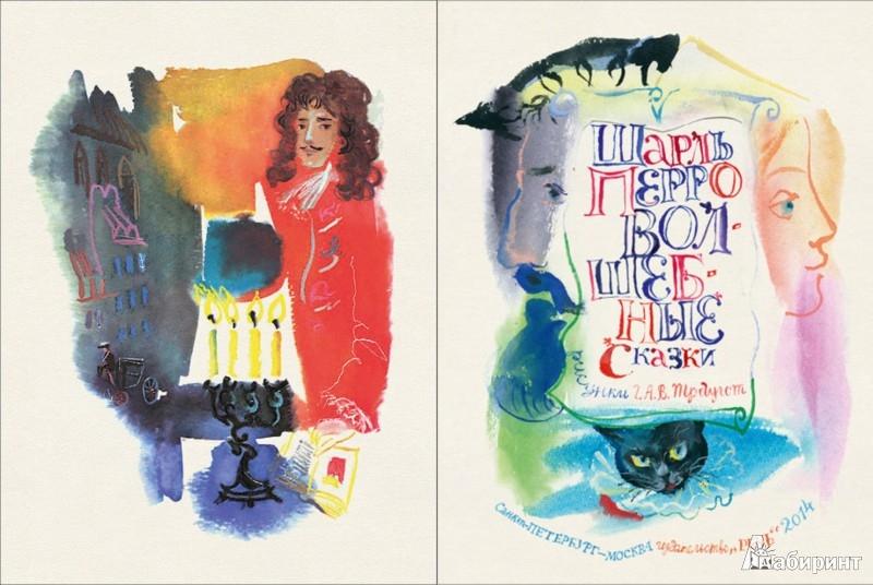 Иллюстрация 1 из 77 для Волшебные сказки - Шарль Перро | Лабиринт - книги. Источник: Лабиринт