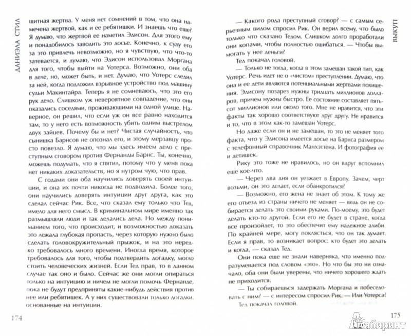 Иллюстрация 1 из 6 для Выкуп - Даниэла Стил   Лабиринт - книги. Источник: Лабиринт