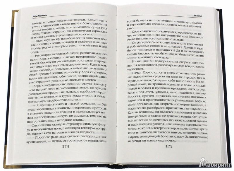 Иллюстрация 1 из 25 для Сестры Тишины. Тихоня - Вера Чиркова | Лабиринт - книги. Источник: Лабиринт