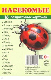 """Раздаточные карточки """"Насекомые"""" (63х87мм)"""