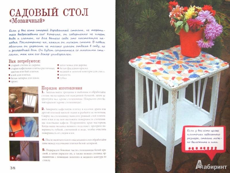 Иллюстрация 1 из 6 для Красивые поделки для сада из подручных материалов - Ольга Воронова   Лабиринт - книги. Источник: Лабиринт