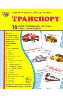 """Демонстрационные картинки """"Транспорт"""" (16 картинок)"""