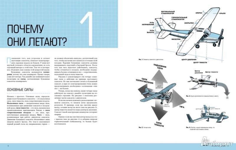 Иллюстрация 1 из 15 для Самолеты из бумаги - Джон Коллинз | Лабиринт - книги. Источник: Лабиринт