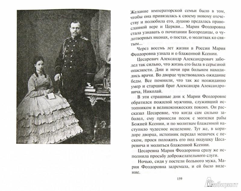 Иллюстрация 1 из 2 для Книга о блаженной Ксении Петербургской | Лабиринт - книги. Источник: Лабиринт