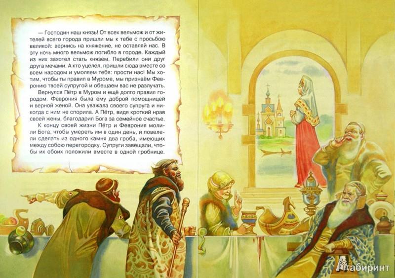 Иллюстрация 1 из 10 для Петр и Феврония | Лабиринт - книги. Источник: Лабиринт