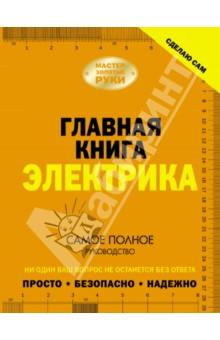 Главная книга электрика