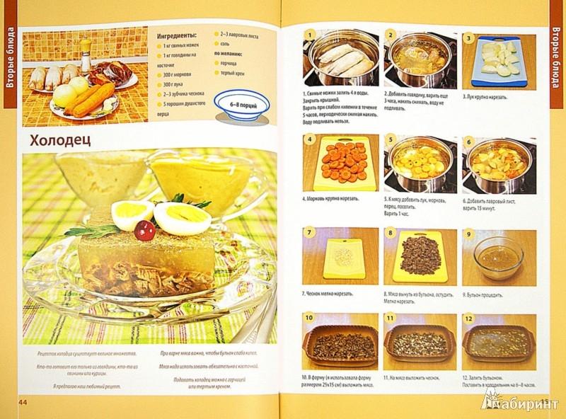 Иллюстрация 1 из 31 для Лучшие рецепты православной кухни - Анастасия Скрипкина | Лабиринт - книги. Источник: Лабиринт