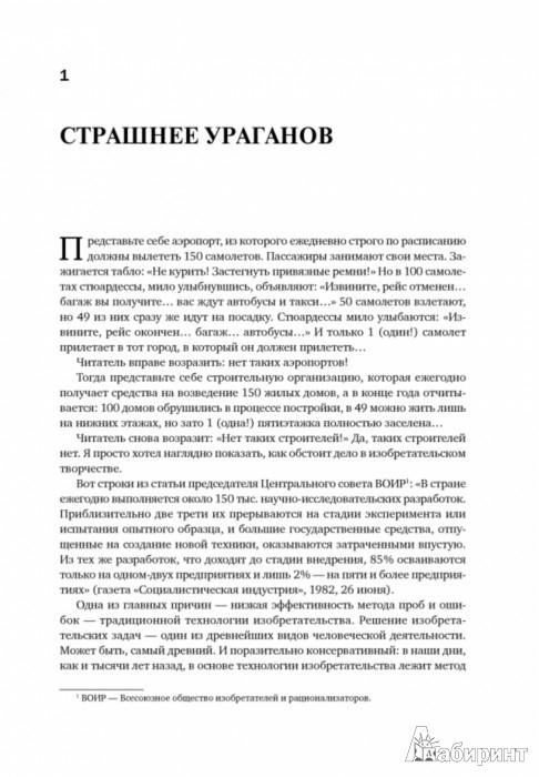 Иллюстрация 1 из 24 для Найти идею: Введение в ТРИЗ - теорию решения изобретательских задач - Генрих Альтшуллер | Лабиринт - книги. Источник: Лабиринт