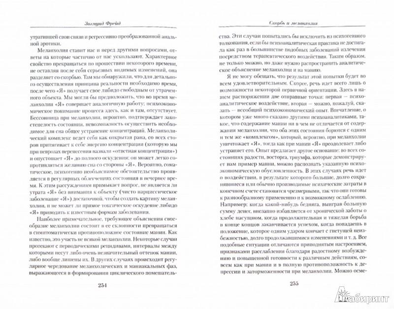 Иллюстрация 1 из 35 для Малое собрание сочинений - Зигмунд Фрейд | Лабиринт - книги. Источник: Лабиринт