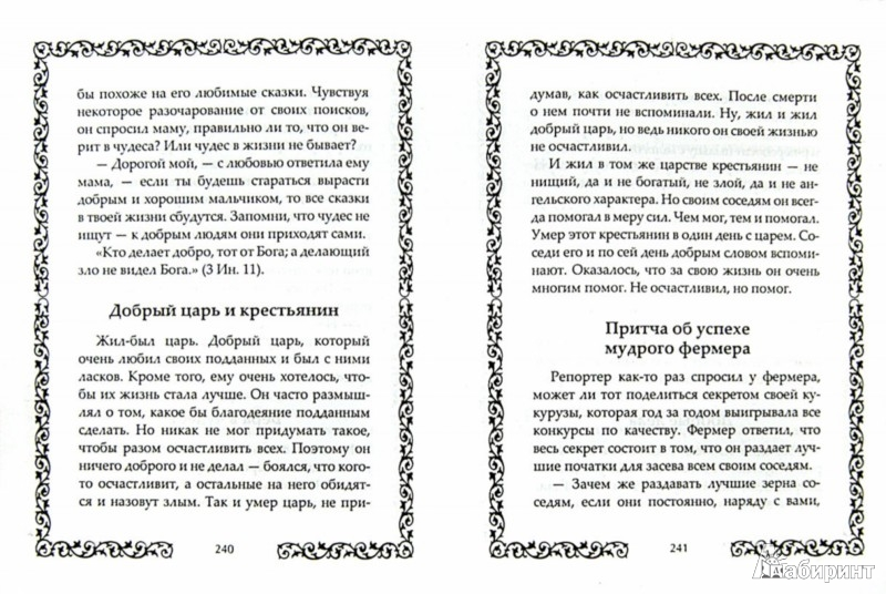 Иллюстрация 1 из 15 для Притчи Европы. Древо мудрости | Лабиринт - книги. Источник: Лабиринт