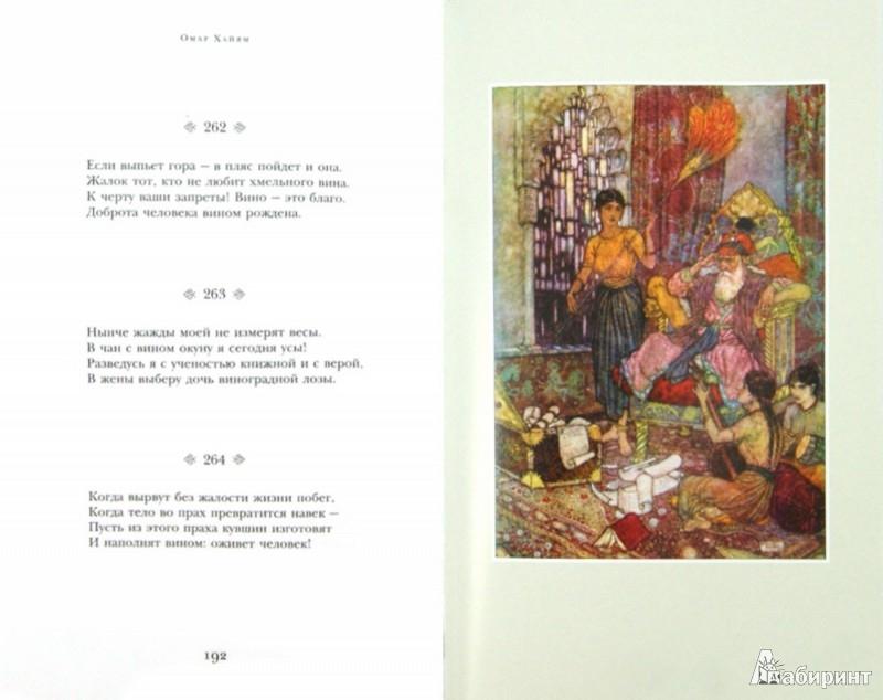 Иллюстрация 1 из 13 для Рубайат - Омар Хайям | Лабиринт - книги. Источник: Лабиринт