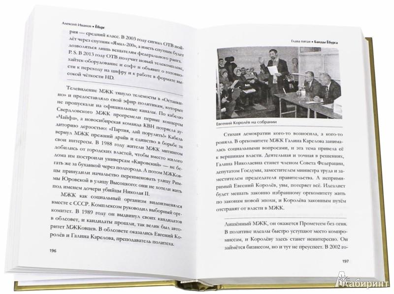 Иллюстрация 1 из 18 для Ёбург - Алексей Иванов | Лабиринт - книги. Источник: Лабиринт