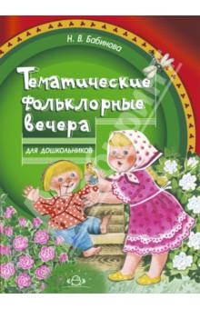 Тематические фольклорные вечера для дошкольников