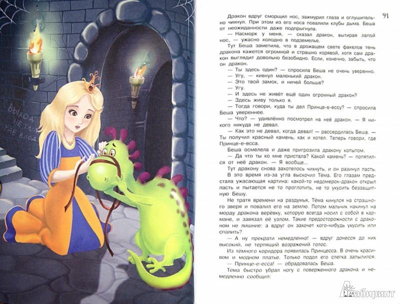 Иллюстрация 1 из 13 для Расследования в Игрушечном королевстве - Екатерина Оковитая | Лабиринт - книги. Источник: Лабиринт