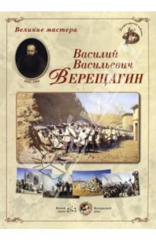 Великие мастера. Василий Васильевич Верещагин