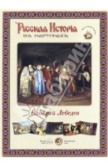 Русская история в картинах. Клавдий Лебедев