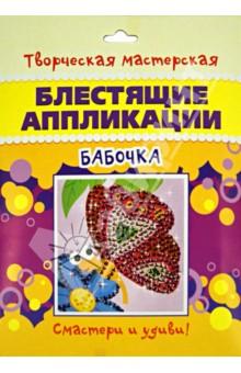 Блестящие аппликации. Бабочка