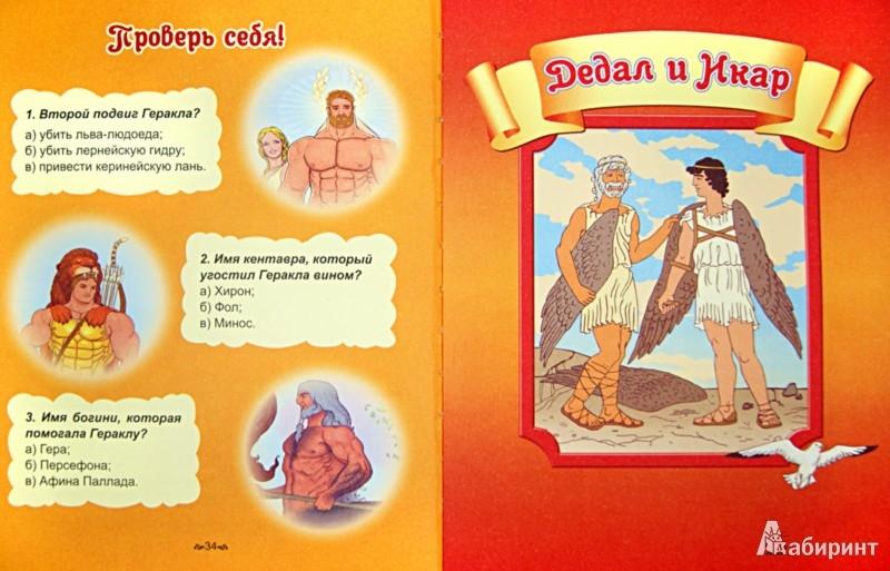 Иллюстрация 1 из 34 для Мифы Древней Греции | Лабиринт - книги. Источник: Лабиринт