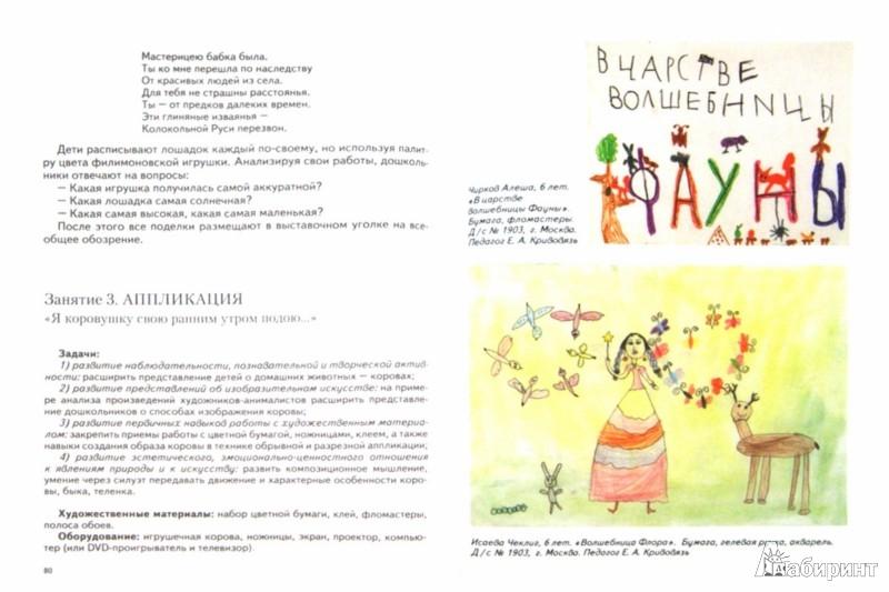 Иллюстрация 1 из 5 для Я и мир животных. Сценарии игр-занятий. Художественно-эстетическое развитие ребенка. ФГОС - Копцева, Фомина, Селезнева, Сырых | Лабиринт - книги. Источник: Лабиринт