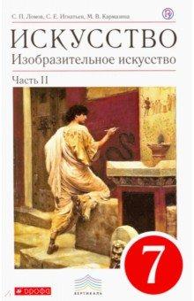 Изобразительное искусство. 7 класс. Часть 2. Учебник. Вертикаль. ФГОС