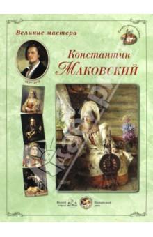 Великие мастера. Константин Маковский евгения морозова портрет из прошлого