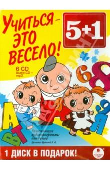 Развивающие аудиопрограммы для детей (6CDmp3) друэ в вьель п л паста а еще лазанья равиоли и каннеллони