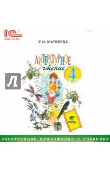 Литературное чтение. 4 класс. Электронное приложение к учебнику (CD). Матвеева Елена Ивановна