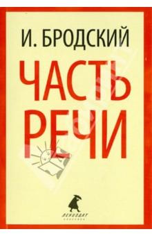 Бродский Иосиф Александрович » Часть речи. Стихотворения