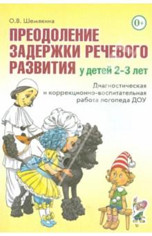 Преодоление задержки речевого развития у детей 2-3 лет