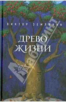 Древо жизни книги эксмо академия проклятий урок седьмой опасность кровного наследия