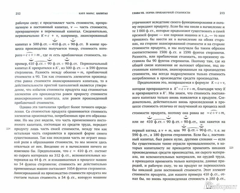 Иллюстрация 1 из 6 для Капитал - Карл Маркс | Лабиринт - книги. Источник: Лабиринт