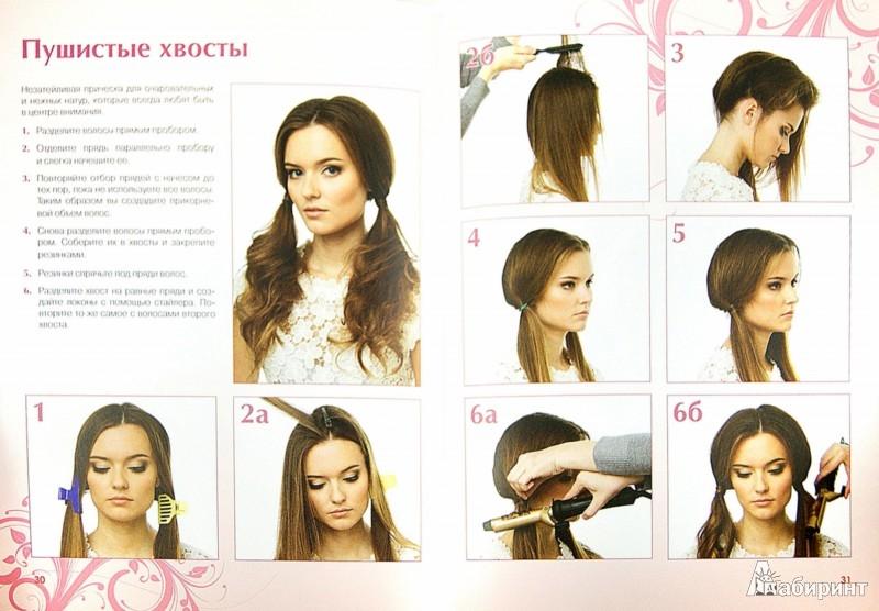 Иллюстрация 1 из 16 для Легкие и быстрые прически для длинных волос - Симоненко, Тырсикова | Лабиринт - книги. Источник: Лабиринт