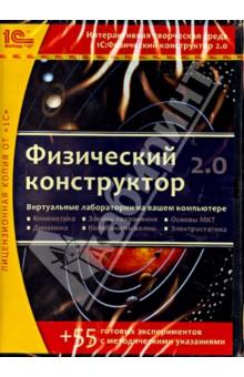 Физический конструктор 2.0 (CDpc)
