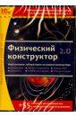 Обложка Физический конструктор 2.0 (CDpc)