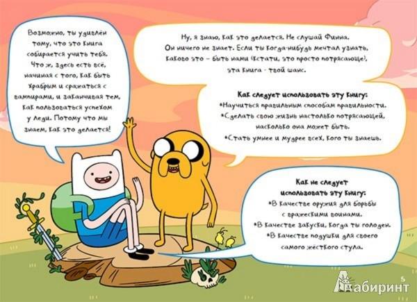 Иллюстрация 1 из 8 для Дельные советы, как стать потрясающим - Джейк Блэк | Лабиринт - книги. Источник: Лабиринт