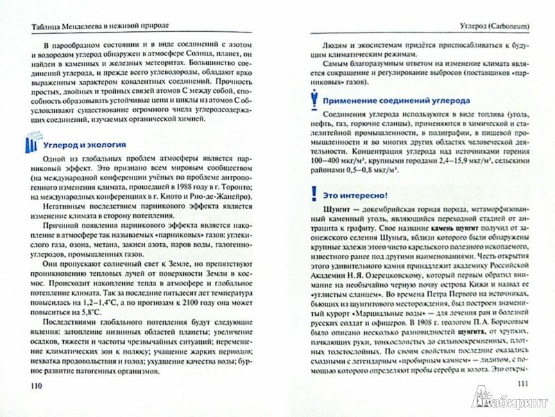 Иллюстрация 1 из 6 для Таблица Менделеева в неживой природе. 7-11 классы - Шапошникова, Молчанова   Лабиринт - книги. Источник: Лабиринт