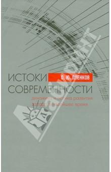 Истоки современности (динамика и логика развития Запада в Новейшее время)