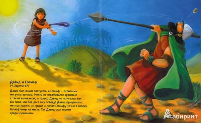 Иллюстрация 1 из 11 для Библия для малышей (3029) | Лабиринт - книги. Источник: Лабиринт