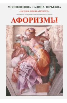 Афоризмы. Исследовательское экспериментальное издание в 4 частях. № 1