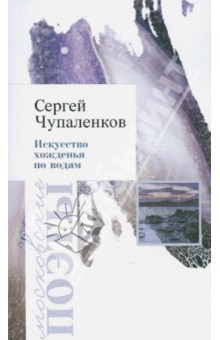 Чупаленков Сергей » Искусство хожденья по водам