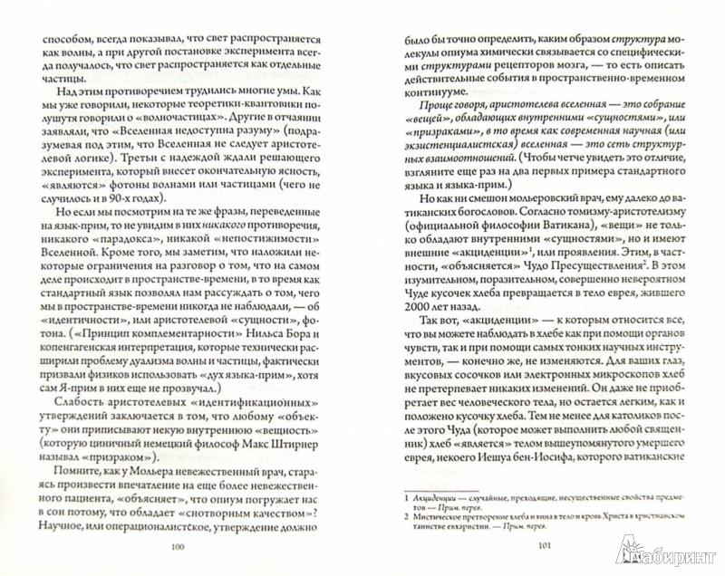 Иллюстрация 1 из 5 для Квантовая психология. Управление сознанием. Практично, остроумно, увлекательно - Роберт Уилсон | Лабиринт - книги. Источник: Лабиринт