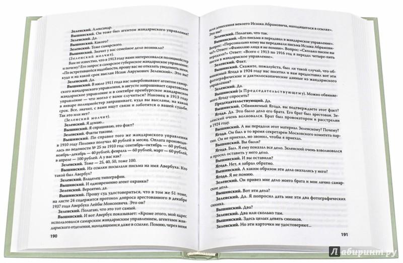 Иллюстрация 1 из 18 для Судебный отчет по делу антисоветского право-троцкистского блока | Лабиринт - книги. Источник: Лабиринт