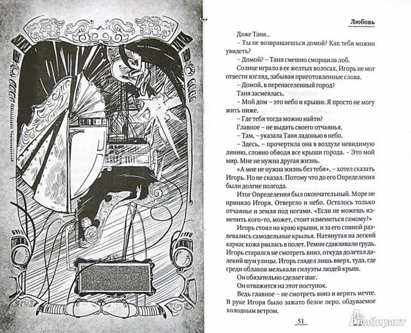 Иллюстрация 1 из 7 для Зарисовка О (белая книга)   Лабиринт - книги. Источник: Лабиринт