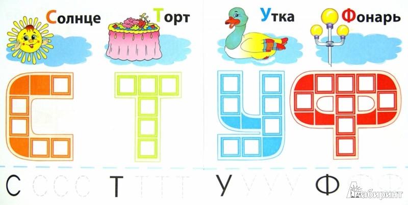 Иллюстрация 1 из 21 для Буквы   Лабиринт - книги. Источник: Лабиринт