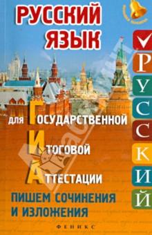 Русский язык для ГИА. Пишем изложения и сочинения