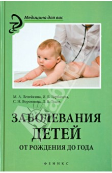 Заболевания детей от рождения до года непокойчицкий г ред ваш малыш от рождения до года азбука здоровья