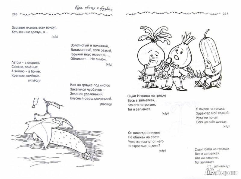 Иллюстрация 1 из 12 для Очень большая книга весёлых загадок   Лабиринт - книги. Источник: Лабиринт