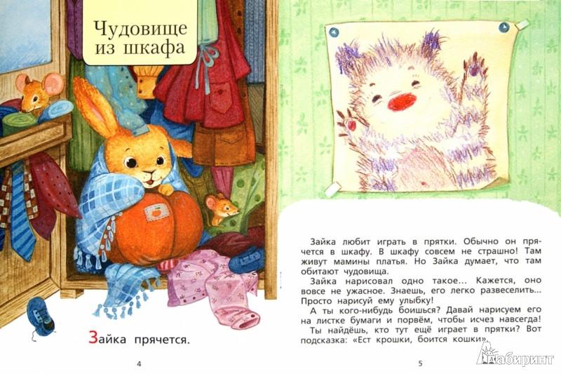 Иллюстрация 1 из 8 для Я не боюсь. Зайкина книжка | Лабиринт - книги. Источник: Лабиринт