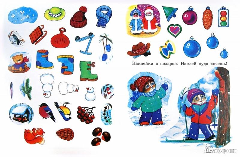 Иллюстрация 1 из 8 для Радуемся зиме. Наклейки для умных котят. 3-4 года | Лабиринт - книги. Источник: Лабиринт